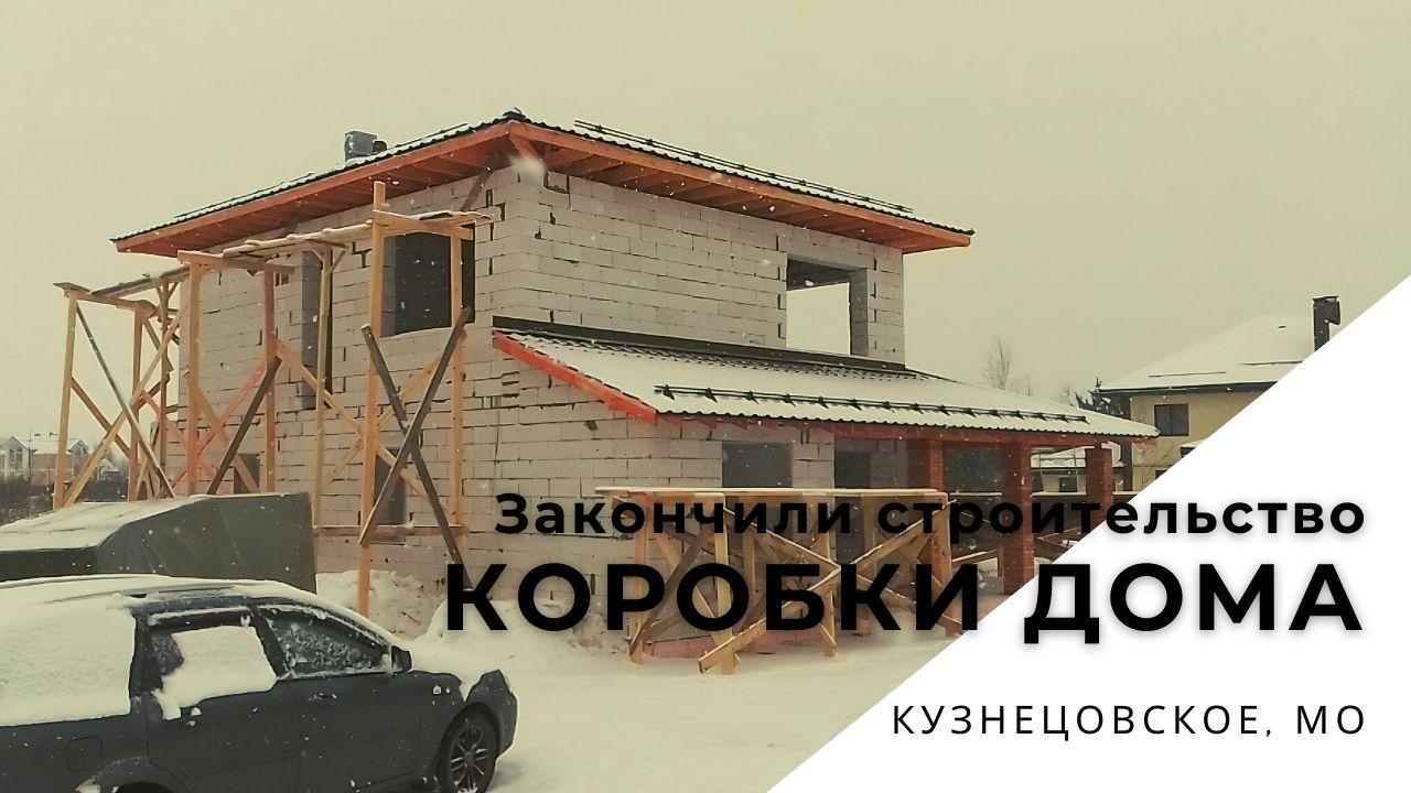 Закончили строительство коробки дома, Кузнецовское, МО