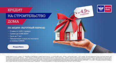 Теперь построить дом  можно и в кредит
