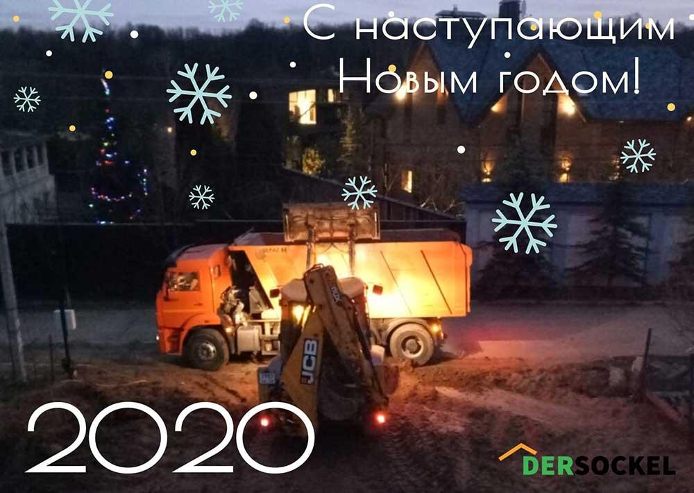 Строительство цокольного этажа, Одинцовский район