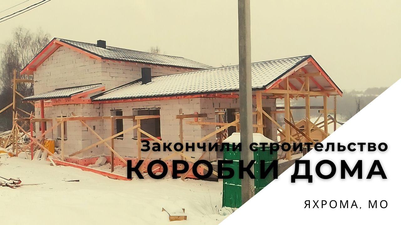 Закончили строительство коробки дома, Яхрома, МО