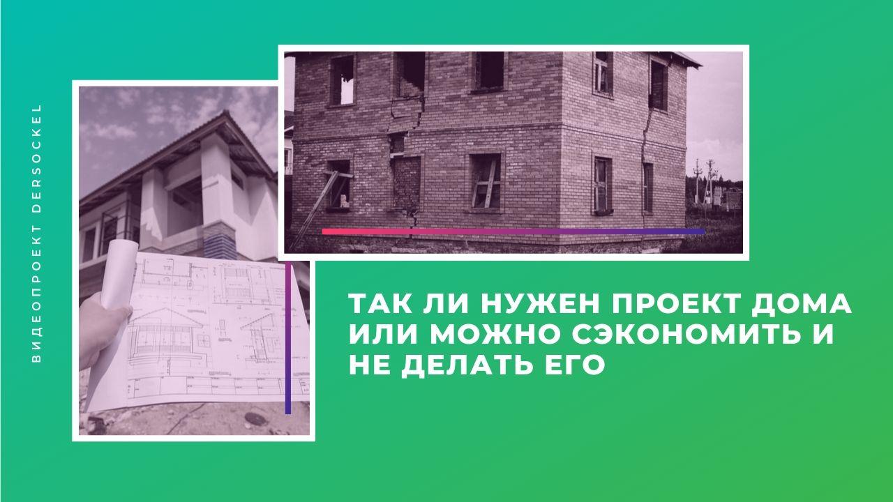 Так ли нужен проект дома или можно сэкономить и не делать его